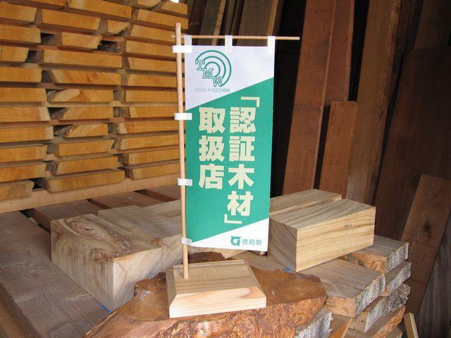 徳島県認証木材取扱店