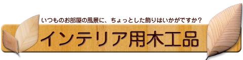 インテリア用木工品