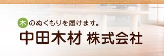 中田木材 株式会社